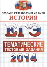 ЕГЭ-2014 История. Тематические тестовые задания